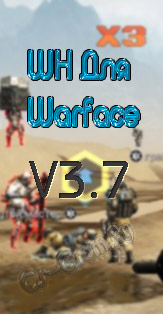 wh warface бесплатно
